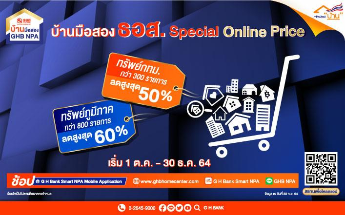 GH Bank Special Price Online